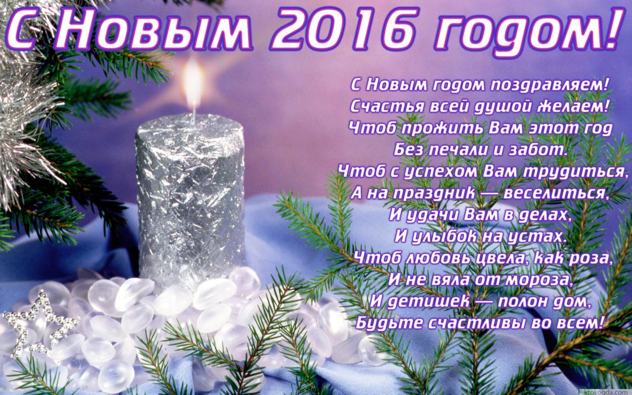 С новым годом 2016 поздравления в стихах